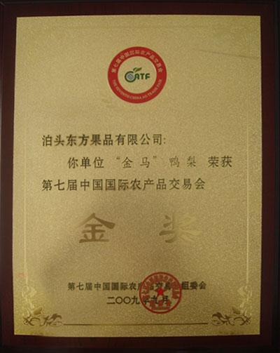 2009年国际农交会鸭梨金奖