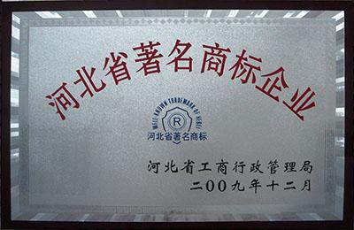 2009年省著名商标