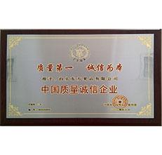2014年中国质量诚信企业