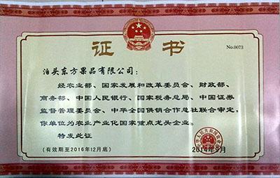 2014年国家证书