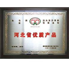 2013年河北省优质产品