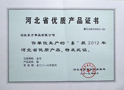 2012年优质产品证书